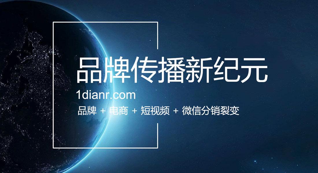 1Dianr·1点儿北京网络营销公司